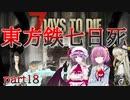 【7DTD】東方鉄七日死 part18