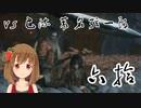 【SEKIRO】マウスとキーボードと厄憑で戦国に忍ぶ! 実況 其の六拾 【PC版】