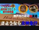 【迷列車で行こう】さようなら北神急行~神戸市行政は北区民切り捨てだった[都市開発編]