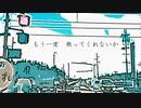 初投稿 明日と僕 feat.IA