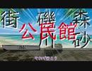 【シノビガミリプレイ】曰ク!蒼ニハ星宿ル! 導入