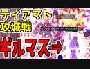 【切り抜き】ティアマト攻城戦はハゲの歌だった。 #RO #ラグナロクオンライン