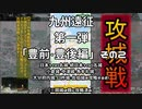 【城めぐりドライブ】2020年03月18日 九州遠征第一弾「豊前・豊後編」その2(岡山→北九州)