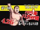 第7回プロレス生「1995年バカの回」「ジョン・モクスリ―VS鈴木みのる」