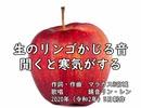 【鏡音リン・レン】生のリンゴかじる音聞くと寒気がする【オリジナル】