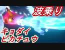 【ポケモン剣盾】なみのりキョダイピカチュウの破壊力