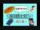 【初見実況】十三機兵防衛圏を全力実況プレイ!~第3幕~