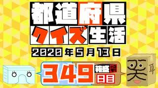 【箱盛】都道府県クイズ生活(349日目)2020年5月13日