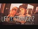 【Life Is Strange2 】人生は実況よりも奇なりな【実況】Part31
