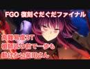 【FGO】復刻ぐだぐだファイナル高難易度3T攻略 槍師匠の前で一歩も動けない柴田さん