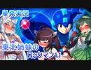 【○○が破ける東北姉妹のロックマン11】単発実況