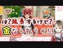 おっさんと化してドリクラに通う楠栞桜