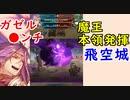 【FEH_626】 飛空城やってく! ( 魔王本領発揮! ) 闇リオン 『 蘇りし魔王 』  【 ファイアーエムブレムヒーローズ 】 【 Fire Emblem Heroes 】