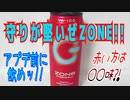 【EnergyDrink注意】守りが堅いぜZONE!!【防御に極振り】