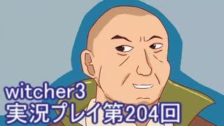 探し人を求めてwitcher3実況プレイ第204回