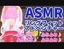 【ASMR】でリングフィットアドベンチャー