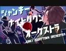 【MMD刀剣乱舞】ジャンキーナイトタウンオーケストラ【三名槍】
