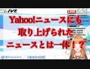 Yahoo!ニュースに取り上げられたニュース【2020/05/14】