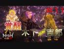 【仁王2】VS覚醒!木下藤吉郎―強すぎワロタww PART11