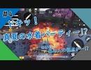 【4人実況】まったりほのぼのピクニック【COD:M】#4