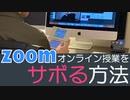 【決定版】オンライン授業をサボる方法