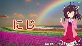 【東北きりたん】にじ(童謡)【NEUTRINOカバー】