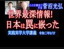 日本は罠に落ちた!コロナの裏側で起きている米中【基軸通貨戦争】CBDCは世界通貨革命である!