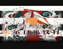【マッシュアップ】 東京『百鬼祭』夜行 【VOCAMASH】