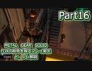 【実況】METAL GEAR SOLID FOXの称号を取る実況プレイ と、少し解説 Part16