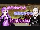 【VOICEROID】結月ゆかりと紲星あかりのDDRadio 第2回【DDR】