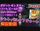 ポケットモンスター HGSS レッド撃破RTA シントパルキアチャート解説動画【Part8】