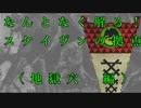 【解説】Total War:WARHAMMER Ⅱ】なんとなく解る!スケイヴンの拠点(地獄穴編)【夜のお兄ちゃん実況】