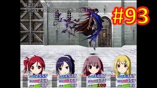 sakiquest3 #93:咲RPGを「咲-saki-」好きが全国編の話をしながらゆっくり実況(初見プレイ)