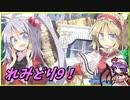 【ゆっくり実況】迷宮マスターを目指すレミさとのレミャードリィ ぱ~と9