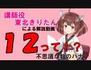 きりたんの解説動画「12」