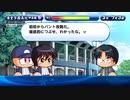 【パワプロサクスペ】野球知らん仲間とタミフルパワプロ-05 完 [MAJOR青道高校]