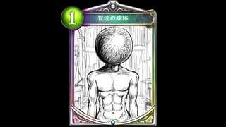 【シャドバ】ネメシス五大厄災②  新ガブリエルで化物と化した〝冒涜の球体〟【Shadowverse / シャドウバース】