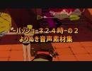 【音声素材】ーパッショーネ24時ーの2よりぬき音声素材集