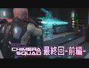 【XCOM:ChimeraSquad】シティー31【最終回-前編-】#8
