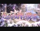 【ダンメモ#40】とある女神の愛歌(エイナさんのみ)<イベントストーリー>