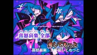 【ニコカラ】キドアイラク(キー-3)【on vocal】