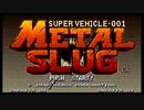 【メタルスラッグ】NEOGEO mini 限定版をインマテがプレイPart2