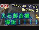 TAROUの街づくり日記 Season2 part21
