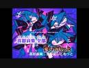 【ニコカラ】キドアイラク(キー-4)【on vocal】