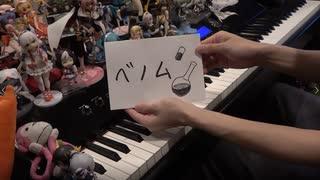 「ベノム」を弾いてみた【ピアノ】