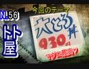 【激安#定食】「魚問屋ととや」でおいしい大トロを満喫した!!| Japanese food - Totoya at Umekouji Kyoto, Japan 【京都梅小路】