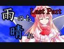 雨のち晴れ Last Part 【テトラ寿司会シノビガミ】