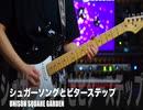 UNISON SQUARE GARDEN『シュガーソングとビターステップ』【血界戦線】ギターで弾いてみた 【Guitar Cover】
