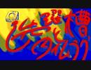 【油屋大改造。】ミヲ「洗濯槽とタイムラグ」詞曲/ミヲ.アレンジ/油屋大繁盛。