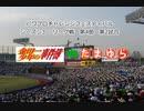 【PCFシーズン3リーグ戦】金田一少年の事件簿vsたまゆらPart2